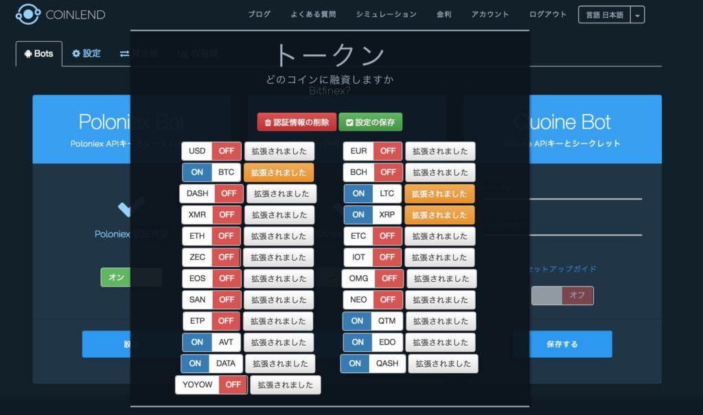 BITFINEX vol 2 レンディングbot紹介 〜 COINLENDの設定