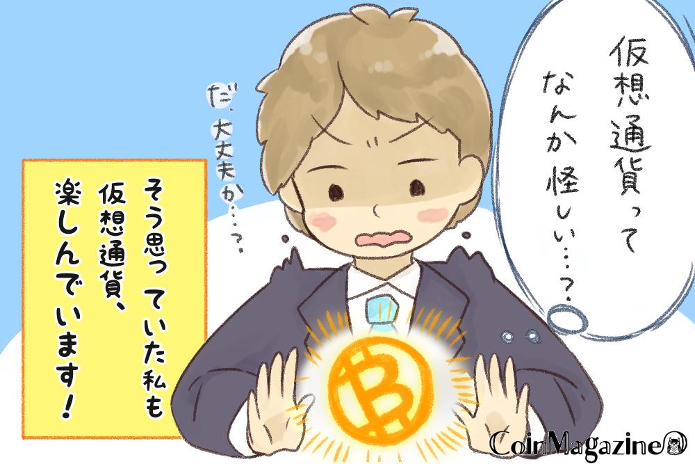 仮想通貨の楽しさとは!?不安…から楽しい!に変わるまで(後編)