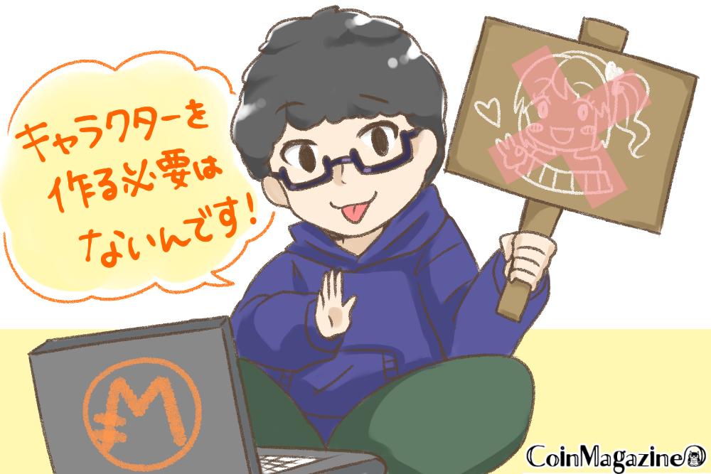 元ネカマが語る仮想通貨ブログの楽しさ〜僕がネカマを辞めた理由〜