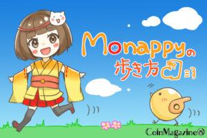Monappyの歩き方