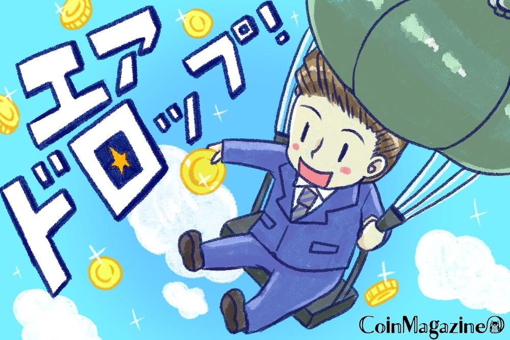 【基本、無料】仮想通貨AirDropperが語る!エアドロップの魅力とは