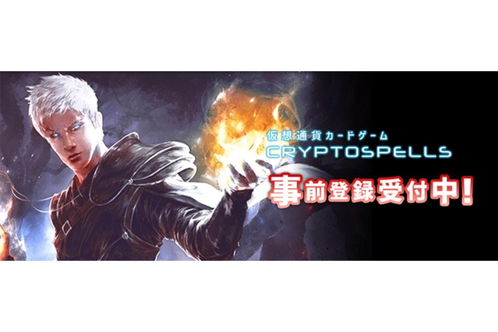 CryptoGames、ブロックチェーン技術を活用した日本初の本格カードゲーム『CRYPTOSPELLS』を今春β版リリースを目指して開発中!事前登録を開始!