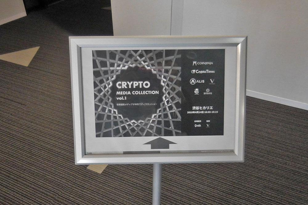 Crypto Media Collectionから考える、仮想通貨メディアの課題と今後の展望