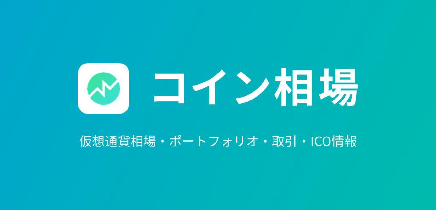 「コイン相場」アプリに取引所マイニング機能が追加