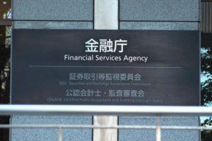 仮想通貨、新規業者の登録再開へ|仮想通貨ニュース【8月10日】